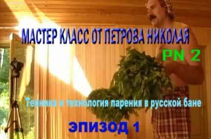 Особенности Русской Бани. Техника и Технология Парения в Русской Бане
