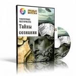 Тайны сознания. Секретные материалы (2008) SATRip