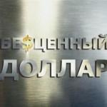 Бесценный доллар 1,2