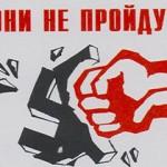 Единороссы предложили сажать сочувствующих фашизму на пять лет