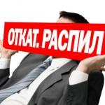 Беспредел и нарушениии законов, конституции РФ чиновниками
