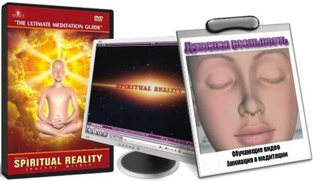 Духовная Реальность