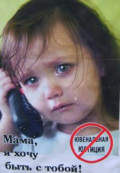Не мытьём, так катаньем. В России создают никому не подконтрольную организацию по изъятию детей