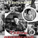 Роль евреев в революции 1917 года — Тайны еврейской революции