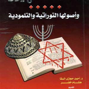 Бернское дело «сионских мудрецов»