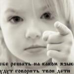 Будущее русского языка