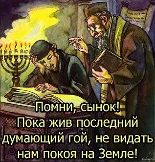Сионистский фашизм. Программа истребления русской нации