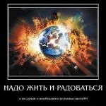Конец света 2012, дети индиго и частота Земли