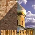 Золотые Сажени Древней Руси