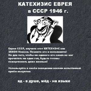 Катехизис еврея в СССР