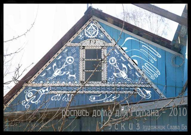 АртСваргоПисьмо - Домовая роспись (2010)