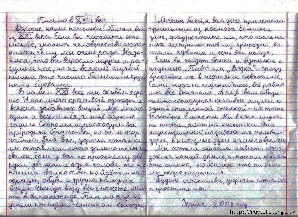 Письмо потомкам в 23 век (Рекомендуется прочитать всем)