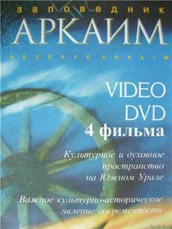 Древняя культура Аркаим