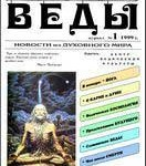 У России нет никакого будущего без Ведической культуры