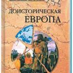 Книга «Доисторическая Европа»