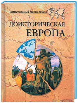 """Книга """"Доисторическая Европа"""""""