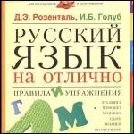 Умерщвление русского языка