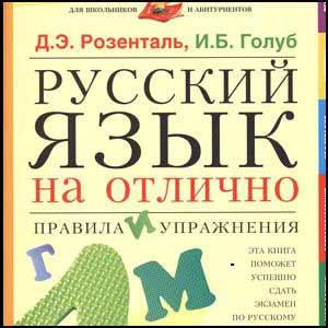Уничтожение русского языка