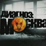 Фильм «Диагноз: Москва»