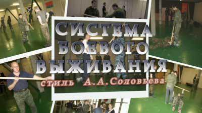 Система Боевого Выживания стиль Соловьёва А.А.