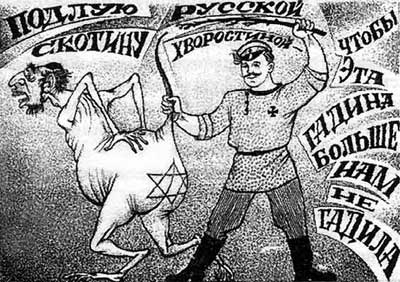 НИ ГРАНА ВЛАСТИ ЖИДАМ! Великие люди разных эпох говорят о евреях. Евреи говорят о себе.