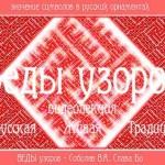 Значение Символов в Русских Орнаментах