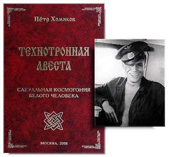 """Книга """"ТЕХНОТРОННАЯ АВЕСТА"""". О сакральной космогонии белого человека."""
