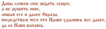 ОбразАрь. Хранитель Образа. Урок 4. Славянская и Арийская Письменность. Древлесловенская Буквица.