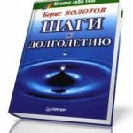 Шаги к долголетию, Болотов Борис