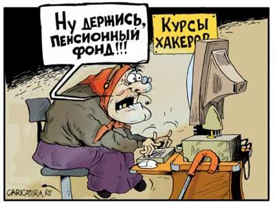 Пенсионный фонд хочет Смерти Пенсионеров, она ему очень ВЫГОДНА!