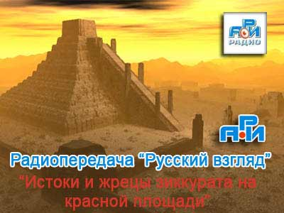 Истоки и жрецы Зиккурата на Красной Площади