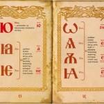 Чем отличает русская азбука от алфавита
