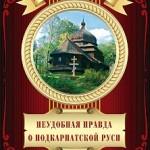 Неудобная правда о Подкарпатской Руси