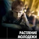 И. Я. Медведева: Угроза душе и телу