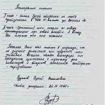 Предсмертное послание инвалида Сергея Рудакова: «Для меня этого достаточно, чтобы взяться за оружие»
