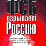 ФСБ взрывает Россию (запрещённый фильм)
