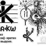 Славяно-Арийская Культура. Толково-этимологический словарь. Како.