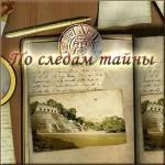 """По следам тайны """"Неизвестная Працивилизация"""""""