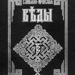 Славяно-арийские Веды, Книга вторая, Книга Света (Харатьи Света)