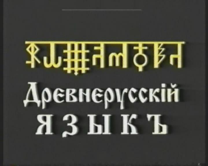 Древнерусский языкъ. Поиск Ключей к Образам Древних Пословиц.