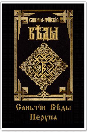 Славяно-Арийские Веды, Книга Первая, Саньтии Веды Перуна