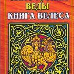 Чудинов о книге Велеса и других древних книгах