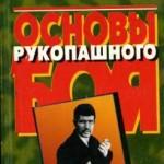 Основы рукопашного боя (книга. Касьянов Т.Р.)