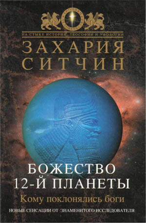 Скачать книгу Божество 12-й планеты