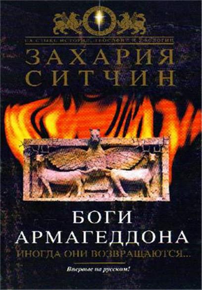 Скачать книгу Боги Армагеддона