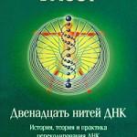 Книга «Двенадцать нитей ДНК» (Брюэр Энн)