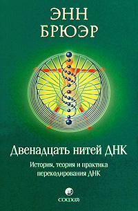 """Книга """"Двенадцать нитей ДНК"""" (Брюэр Энн)"""