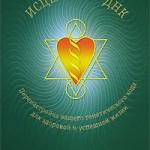Книга «Исцеление ДНК» (Руби Маргарет)
