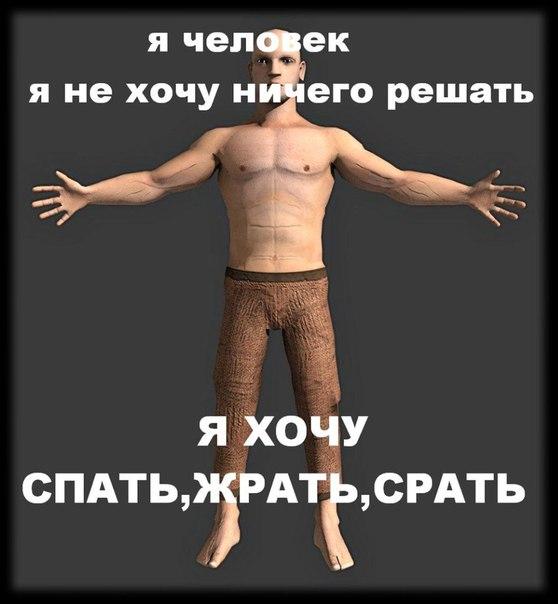 РАБОТАЮТ - ЖРУТ - СЕРУТ - РАБОТАЮТ