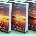 Книги Георгия Сидорова «Хронолого-эзотерический анализ развития современной цивилизации»
